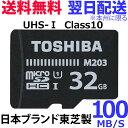 送料無料 micro SDカード 32GB TOSHIBA M203 MicroSD UHS1 Cl ...