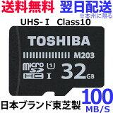 送料無料 micro SDカード 32GB TOSHIBA M203 MicroSD UHS1 Class10 THN-M203K0320A4 TFカード