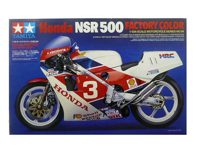 車・バイク, バイク 112 NSR500