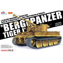 ドラゴン 1/35 WW.II ベルゲパンツァー ティーガーI 戦車回収車 第508重戦車大隊 w/ツィメリットコーティング(訳あり商品)