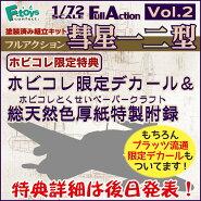 エフトイズ1/72食玩フルアクション彗星12型☆ホビコレ特典付き☆