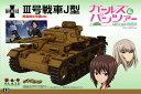プラッツ/サイバーホビー 1/35 ガールズ&パンツァー III号戦車J型 黒森峰女学園ver.(訳あり商品)