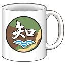 プラッツ ガールズ&パンツァー マグカップ 知波単学園
