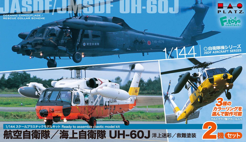 ミリタリー, 戦闘機・戦闘用ヘリコプター  1144 UH-60J