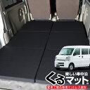 ■高品質!エブリイ バン ワゴン DA17系 対応の車中泊ベ...
