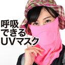 息苦しくないフェイスカバー UVカットマスク 鼻穴付き 口穴付き 耳か...