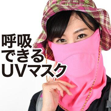 息苦しくないフェイスカバー UVカットマスク 鼻穴付き 口穴付き 耳かけ 耳カバー 紫外線対策グッズ フェイスマスク紫外線対策マスク Lot-NP33