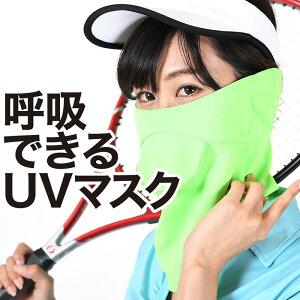 息苦しくないフェイスカバー UVカットマスク 鼻穴付き 口穴付き 耳かけ 耳カバー 紫外線対策グッズ フェイスマスク紫外線対策マスク Lot-G29