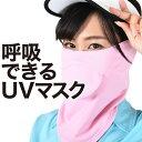 ■あす楽「呼吸のしやすさ」を追求した超UVカット☆フェイスマスク レデ...
