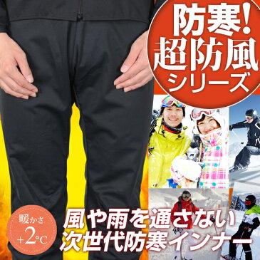 ★スキーにおすすめのインナーウェア レディース メンズ共用 防風防寒サイトスインナー パンツ ボトムス ウィンドブレーカーにもなる軽量防寒着 スキーウェア スキー板 ブーツ グローブ ヘルメット バッグ 手袋 ニット帽 靴下等とセットで揃えたい【No.81802】