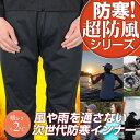 ★秋冬の釣りにおすすめのウェア レディース メンズ共用 防風...