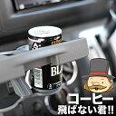 【特集】「キャラバンマスター車中伯爵」がおすすめする人気...
