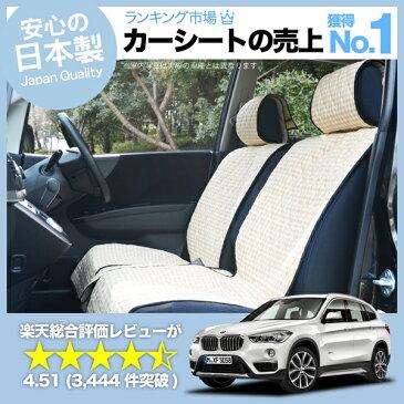 シートカバー BMW X1 内装 ドレスアップ F48 汚れ防止 洗える丈夫なキルティング生地 汎用 カー用品 ペットグッズ 可愛い座席カバー かわいい シート カバー カーアクセサリー 普通車 軽自動車 兼用 【No.4221】