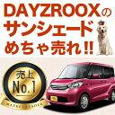 【吸盤+20個】高品質の日本製!デイズルークスB21A カーテンいらず...