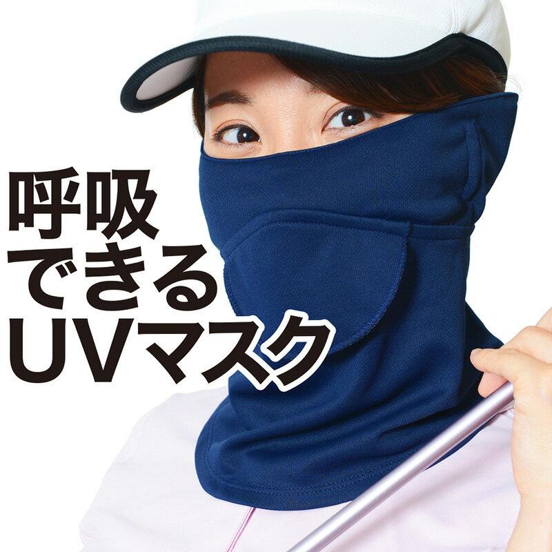 息苦しくないフェイスカバー UVカットマスク 鼻穴付き 口穴付き 耳かけ 耳カバー 紫外線対策グッズ フェイスマスク紫外線対策マスク Lot-NA11