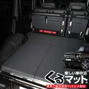 ■高品質!ベンツ Gクラス 専用 G350d G550 AMG G63 G65対応の車中泊ベッド