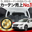 【吸盤+20個】高品質の日本製!SUBARU XV GP7/...