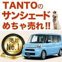 【吸盤+20個】高品質の日本製!タント&タントカスタム LA600/6...