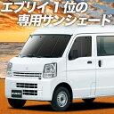 【最大級1050円クーポン】 エブリィ ワゴン バン DA17系 カー...