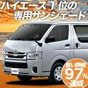 【最大級1100円クーポン】 ハイエース 200系 S-GL DX カーテン サンシェード 車中泊  ...