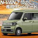 【マラソンP6倍+1000円】 N-VAN JJ1/2系 カーテン サンシェー...