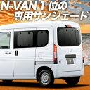 【感謝祭★P5倍+1000円引】 N-VAN JJ1/2系 カーテン サンシェ...