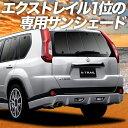 【スパセ衝撃P8倍+2000円】 エクストレイル T31系 カーテン ...