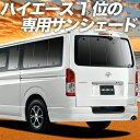 【感謝祭★P5倍+1000円引】 ハイエース 200系 S-GL DX カーテ...
