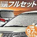 【フルセット日本製】【吸盤+1個】 ハイエース 200系 S-GL D...