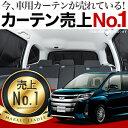 【吸盤+25個】ノア&ヴォクシー80系 ハイブリッド対応 カ...
