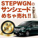 【吸盤+15個】高品質の日本製!ステップワゴンRP1/4系 ...