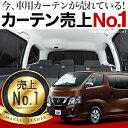 【吸盤+15個】高品質の日本製!新型キャラバンNV350 カーテンいらず遮光防水プライバシーサンシェ ...