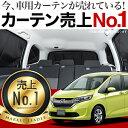 【吸盤+5個】■高品質の日本製!フリードGB5/8系 フリー...