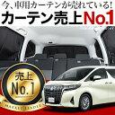 【吸盤+10個】高品質の日本製!新型アルファード ヴェルファ...