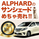 【吸盤+20個】高品質の日本製! アルファード ヴェルファイ...