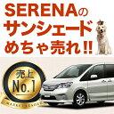 【吸盤+15個】高品質の日本製!セレナC26N26系 ハイブ...