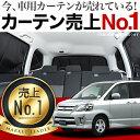 【吸盤+5個】高品質の日本製!ノア&ヴォクシー60系カーテン...