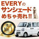 【吸盤+15個】高品質の日本製!エブリイDA64系 エブリイ...