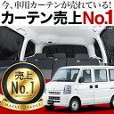 【吸盤+10個】高品質の日本製!エブリイDA64系 エブリイ...