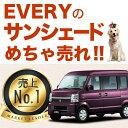 【吸盤+20個】高品質の日本製!エブリイワゴン DA64系 ...