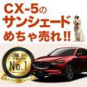 【吸盤+10個】サンシェード CX-5 KF系 カーテン 遮...