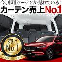 【吸盤+15個】サンシェード CX-5 KF系 カーテン 遮...