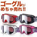 【最安値チャレンジ 】★16-17 NEWモデル アックス AX270-WMD スノーボードゴーグル スノーボード スキー...