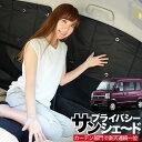 【吸盤+5個】高品質の日本製!エブリイDA64ワゴン カーテ...