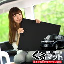 【激安5倍セール】【お得4個】車マット bB QNC20系 シートフ...