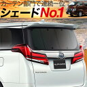 【吸盤+15個】 NV350 キャラバン カーテン サンシェード 車中泊 グッズ プライバシーサンシ ...