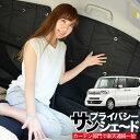 【吸盤+15個】 N-BOX&N-BOXカスタム JF1/2系 カーテン プライバシーサンシェード ...