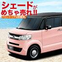 【吸盤+5個】高品質の日本製!N-BOX SLASH N-B...
