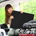 【激安5倍セール】【お得4個】車マット ラフェスタ B35型 CWF...