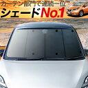 【最大級1050円クーポン】 ノート E12系 e-POWER カーテン サ...